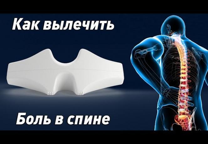 Аппарат для лечения грыж thumbnail